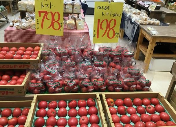 トマト 198円(税抜)