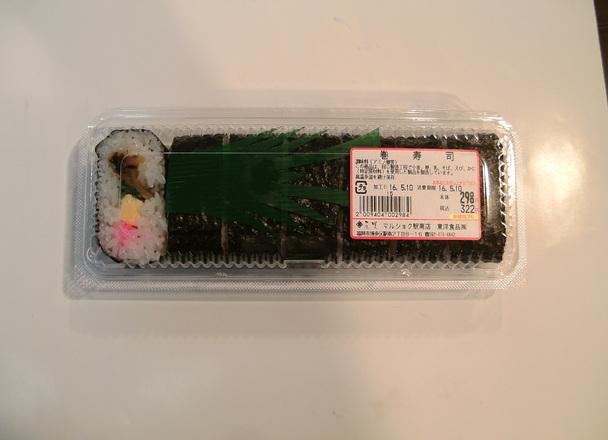 惣菜・巻寿司 1本 258円(税抜)