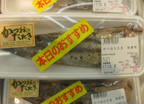 かつおたたき刺身用 138円(税抜)