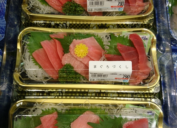 まぐろづくし(3点盛) 790円(税抜)