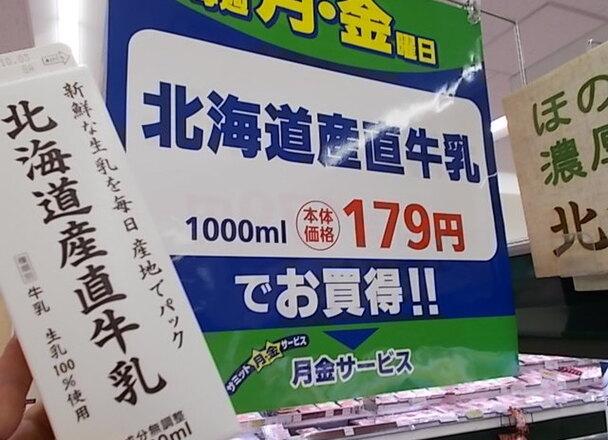 北海道産直牛乳 179円(税抜)