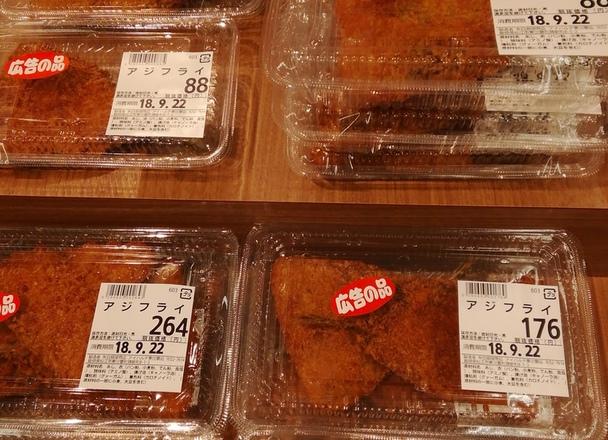 アジフライ 88円(税抜)