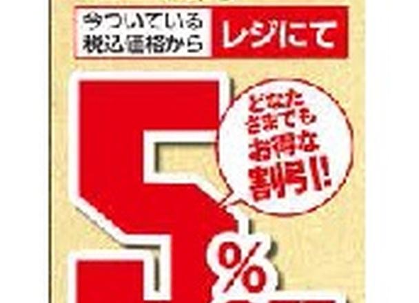 バッグ 5%引