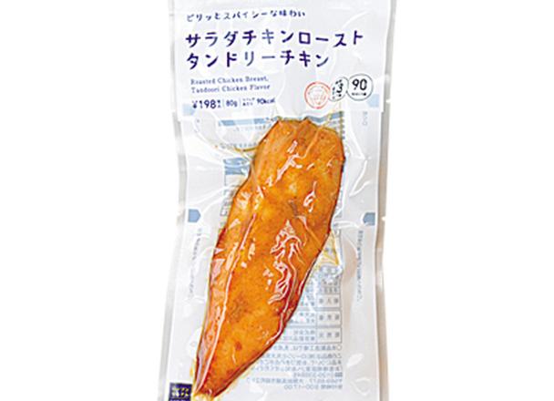 サラダチキンローストタンドリーチキン 198円