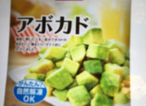 アボカド 198円(税抜)