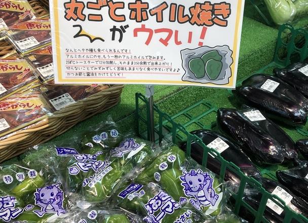 ピーマン 88円(税抜)