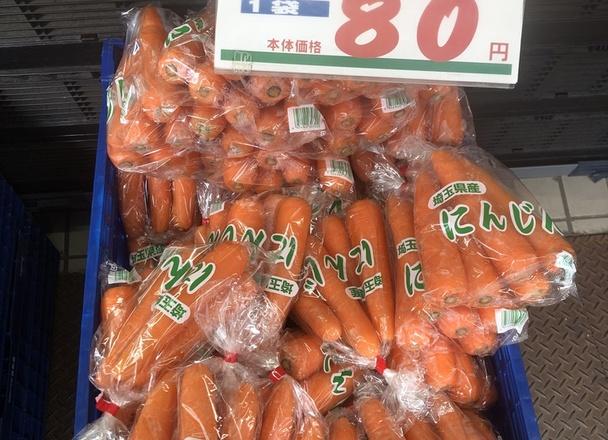 人参 80円(税抜)