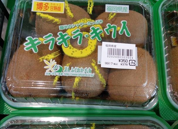 キウイフルーツ 350円(税抜)