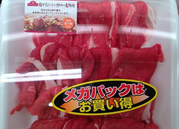 牛炒め用煮物用 148円(税抜)