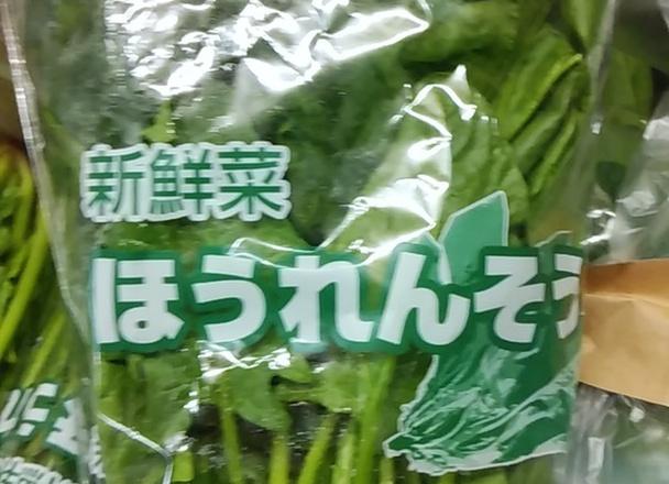 ほうれん草 78円(税抜)