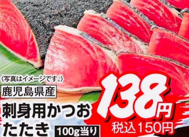 お刺身用 かつおたたき 138円(税抜)