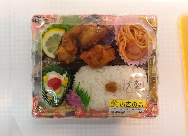 惣菜 から揚弁当 398円(税抜)