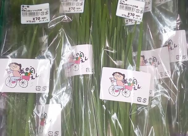 ニラ 70円(税抜)