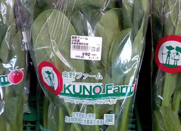 小松菜 90円(税抜)