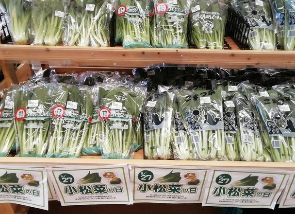 小松菜 70円(税抜)
