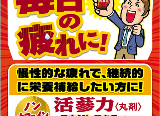 活蔘力<丸剤> 5,980円(税抜)