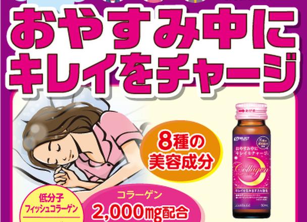 コラーゲンドリンク 648円(税抜)
