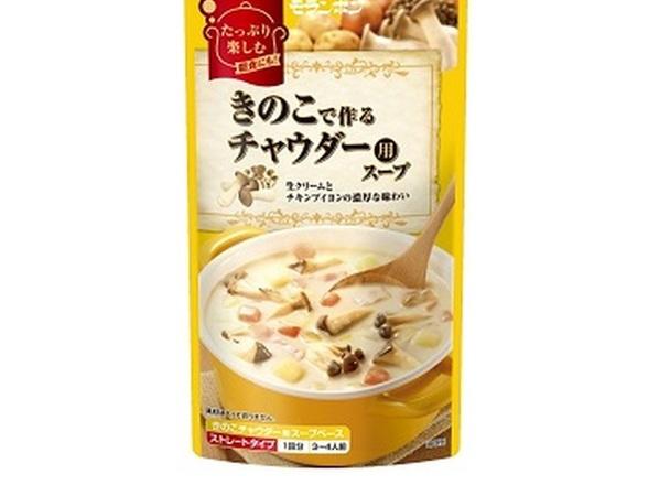 きのこで作るチャウダー用スープ 20ポイントプレゼント