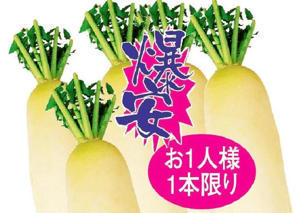 大根 87円(税抜)