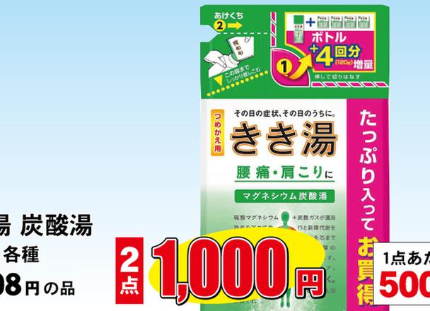 きき湯炭酸湯 詰替各種 1,000円