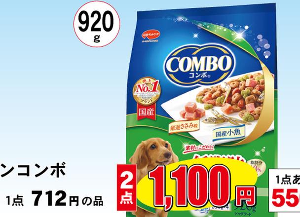 ビタワンコンボ低脂肪 1,100円
