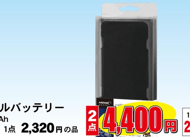 モバイルバッテリー 10,000mAh 4,400円