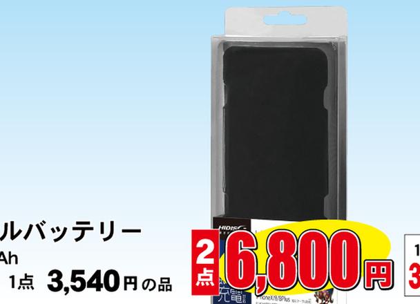 モバイルバッテリー 20,000mAh 6,800円