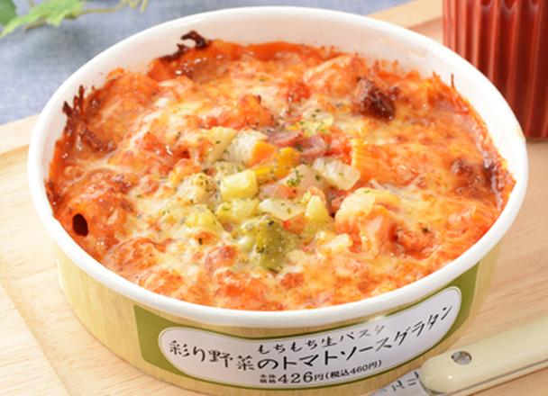 彩り野菜とトマトのソースグラタン 460円