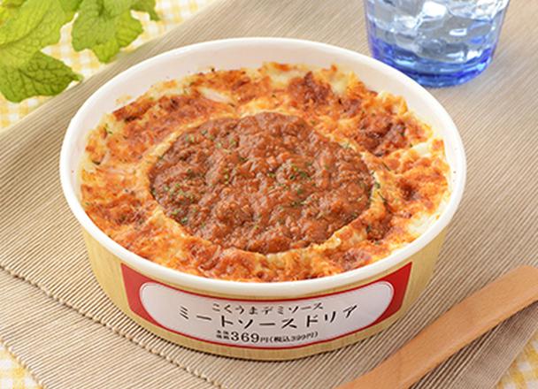 あらびき肉のミートソースドリア 399円