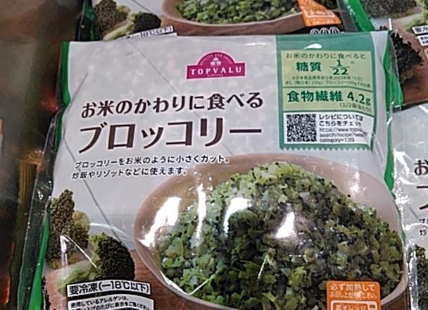 お米のかわりに食べるブロッコリー 248円(税抜)