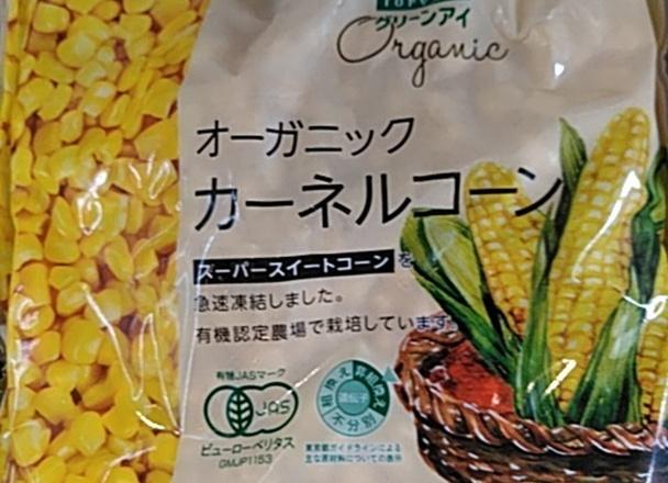 オーガニックカーネルコーン 188円(税抜)