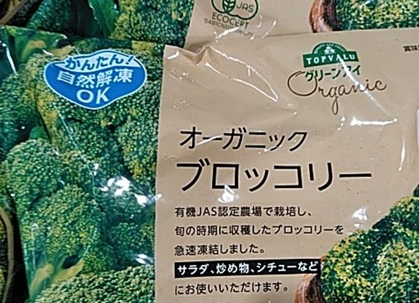オーガニックブロッコリー 158円(税抜)
