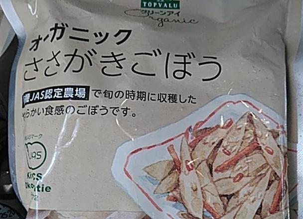 オーガニックささがきごぼう 158円(税抜)