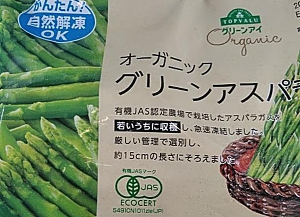 オーガニックグリーンアスパラガス 198円(税抜)