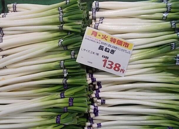 長ねぎ 138円(税抜)