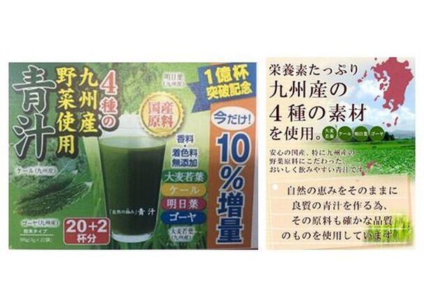 自然の極み青汁 399円