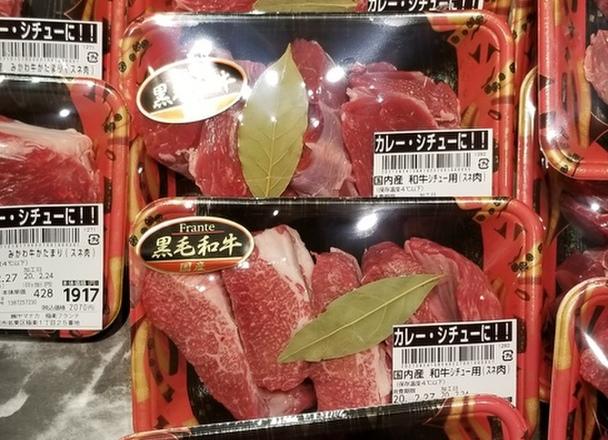 和牛シチュー用すね肉 448円(税抜)