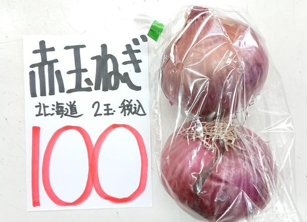 赤玉ねぎ 100円