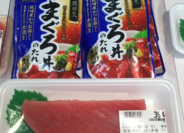 刺身用キハダまぐろ赤身タチ(解凍) 199円(税抜)