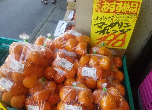マンダリンオレンジ 398円(税抜)