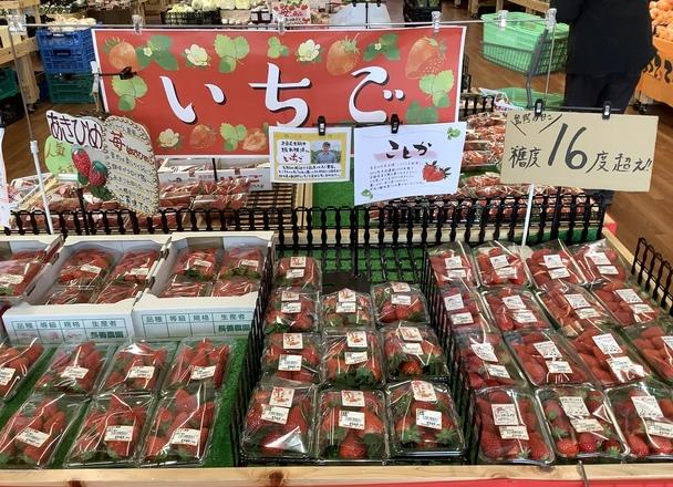 いちご 468円(税抜)