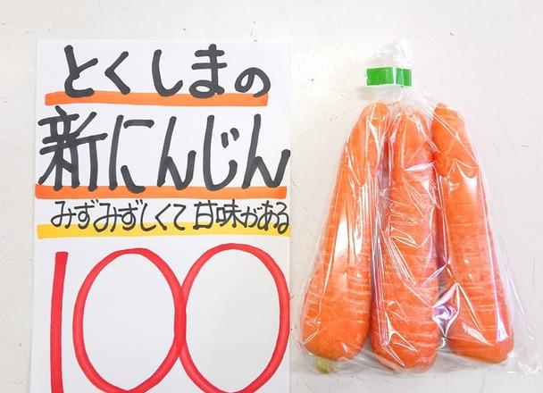 新にんじん 100円(税込)