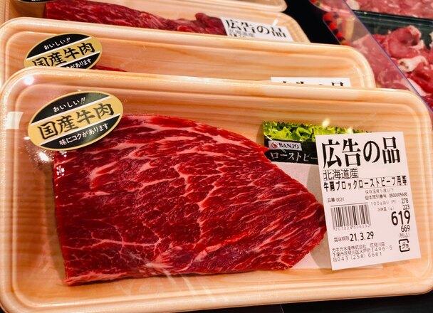 牛(モモ又は肩)ブロック 300円(税込)