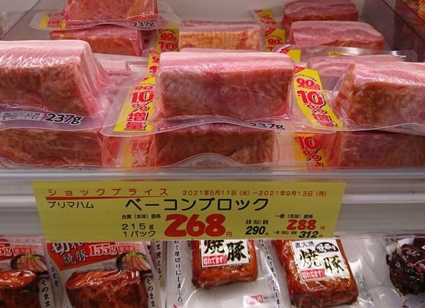 ベーコンブロック 290円(税込)