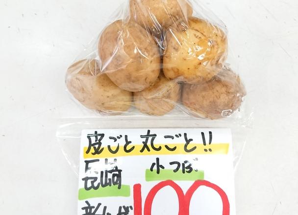 新じゃが 100円(税込)