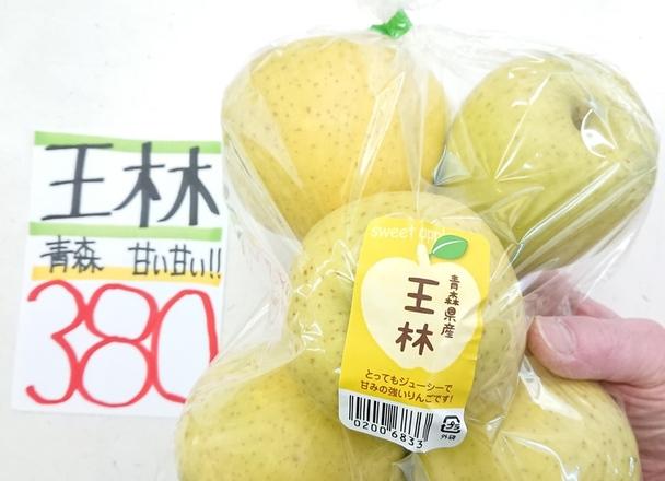 王林 380円(税込)