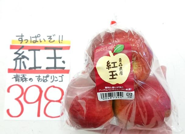 紅玉 398円(税込)