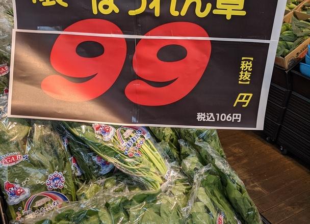 ほうれん草 106円(税込)