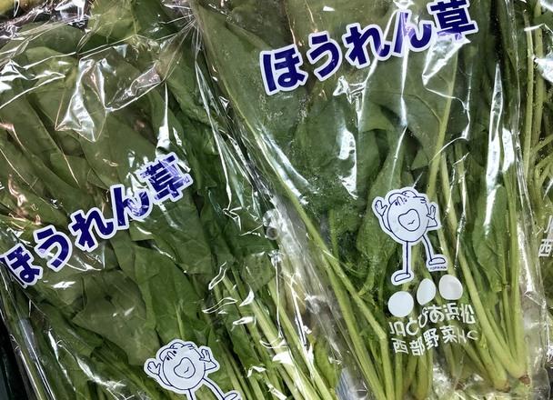 ほうれん草 54円(税込)