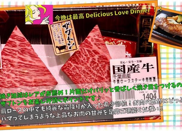 牛肩ロースステーキ用(ザブトン) 842円(税込)